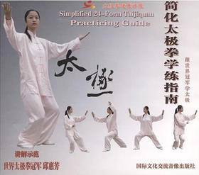 简化太极拳学练指南(2VCD)