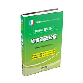 2015河南农信社备考图书