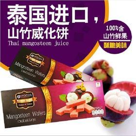 泰国进口 VFOODS山竹味威化饼干