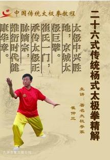 26式传统杨式太极拳精解(2DVD)