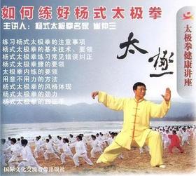太极拳健康讲座--如何练好杨式太极拳(2VCD)