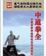中道拳全--太极名家李经梧纪念活动纪实(2DVD)