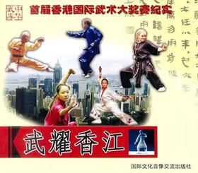 武耀香江(2VCD)