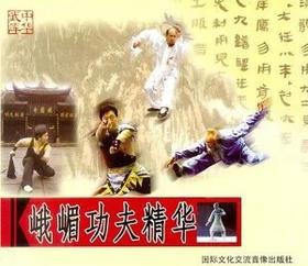 峨嵋功夫精华(1VCD)