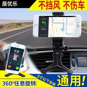 (包邮)居优乐 车载手机  神器  半隐形设计 车内手机最佳支架 超美
