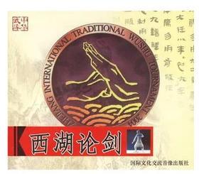 西湖论剑(2VCD)