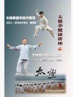 怎样练好陈式太极拳、太极拳基本技术要领(2VCD)