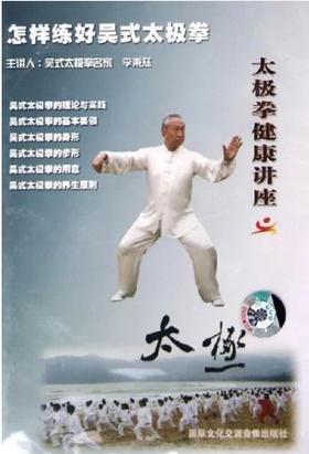 太极拳健康讲座--怎样练好吴式太极拳(2VCD)