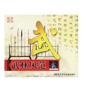 武林风范(3VCD)