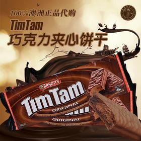 澳洲 Arnott's TimTam雅乐思巧克力饼干经典原味大包330g