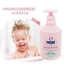 意大利进口 FISSAN 婴儿滋润保湿二合一洗发沐浴露 500ML保质期 开盖后12个月