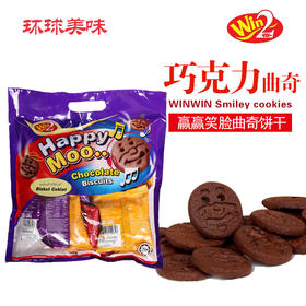 马来西亚进口Win2赢赢笑脸巧克力曲奇饼干120克(赢赢满39包邮)