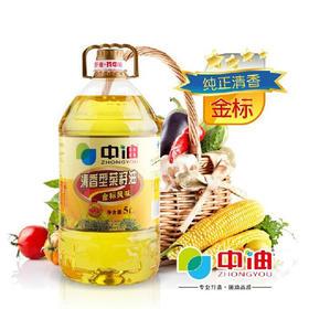 限武汉地区销售丨中油菜籽油  非转基因 清香风味 金标 压榨菜籽油5L /壶