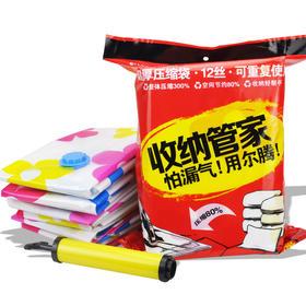 (包邮)压缩袋收纳袋 加厚被子 压缩袋 套装 收纳管家 12丝压缩袋 尔腾 超值家庭套装 送打气筒