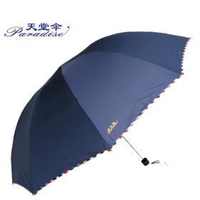 天堂伞 正品 3311E碰  超大晴雨伞 强力拒水 商务伞(颜色随机)