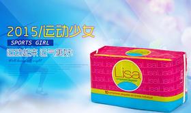 进口西班牙 卫生巾lisa 运动型防漏清爽超薄透气 无荧光剂抑菌