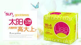 进口西班牙 卫生巾lisa 日用护翼抑菌 无荧光剂极薄透气