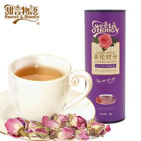 甜言物语 节日零食玫瑰花果茶110g 水果粒花茶过节送礼茶花罐装