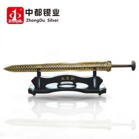 中都银业 铜质越王勾践剑