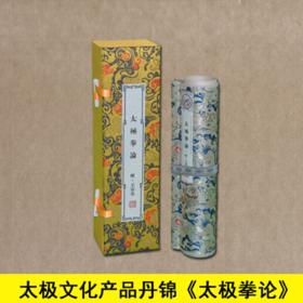 丹锦丝织太极文化艺术精品《太极拳论》长卷