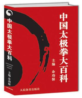 最喜爱太极人物评选鼓励奖:《中国太极拳大百科》