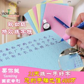 新一代成人儿童特效练字套装 软如纸练字板小学生凹槽行书楷体