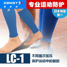 日本赞斯特 Zamst LC-1小腿套 有效缓减小腿肌肉负担