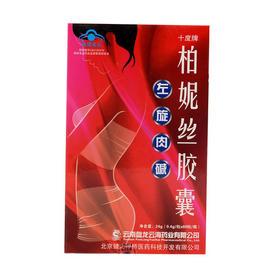 盘龙云海牌柏妮丝胶囊 0.4g/粒*60粒/瓶 左旋肉碱减肥产品 健康瘦身选择大品牌产品