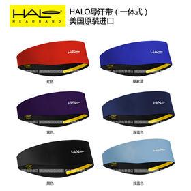 美国原产HALO  一体式跑步运动导汗带