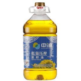 中油菜籽油  非转基因 低温压榨菜籽油5L /壶