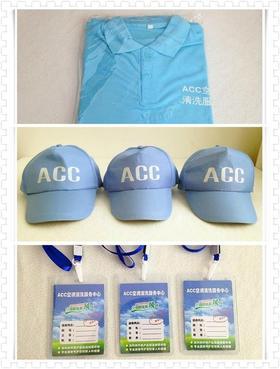 【ACC空调清洗套装】ACC半袖T恤一件+ACC帽子一个+ACC胸牌一个