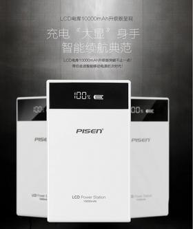 品胜移动电源10000毫安LCD电库平板手机通用充电宝双usb输出正品