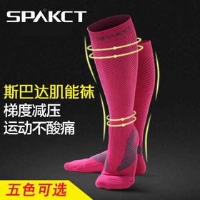 Spakct思帕客跑步压缩肌能长筒袜 - 减压,缓解肌肉疲劳