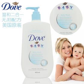 Dove多芬二合一婴儿/儿童洗发水沐浴露450ML 无泪配方