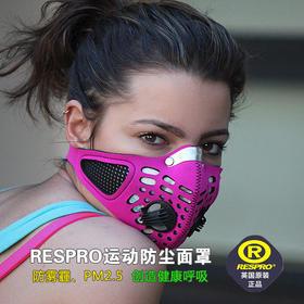 英国进口Respro sportsta 跑步骑行防雾霾pm2.5口罩