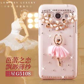 三星sm-g5108q水钻透明壳保护套Galaxy Core Max手机套g5109女硬