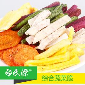 台氏源 综合蔬菜脆 有机蔬菜 急速冷冻脱干 台湾进口休闲食品 70g