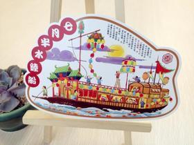 【老广州的水上生活明信片】13款船舶了解广州水上生活历史