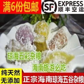 【南海网微商城】益母草粑 南瓜粑 紫薯粑 鸡屎藤粑 6包装包邮