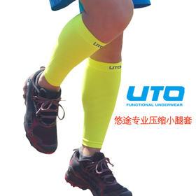 悠途护腿 荧光撞色男女款小腿套 有效缓减小腿肌肉负担