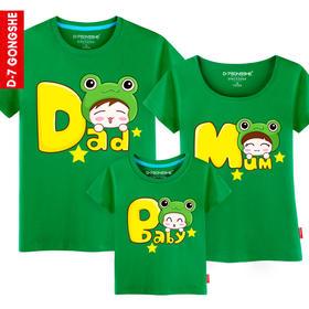 第七公社  亲子装夏装2015款母女装卡通青蛙一家三口全家装短袖t恤
