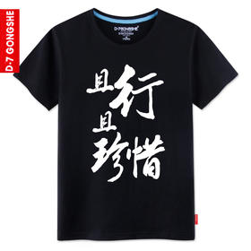 第七公社  创意个性文字且行且珍惜短袖t恤2015新款夏装男士半袖衫