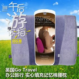 【午后游你拍006售罄】英国Go Travel 办公旅行 实心填充记忆棉腰枕