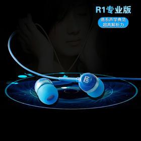 【R1发烧级运动耳机】潮流爆款低音耳机 入耳式耳机