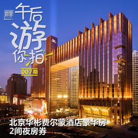 【午后游你拍007售罄】北京华彬费尔蒙酒店豪华房2间夜