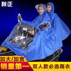 秋正电动车双人雨衣 头盔式面罩大帽檐两用 电瓶车雨披加大加厚