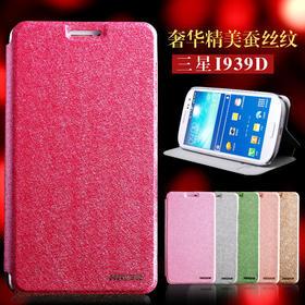三星I939D手机皮套电信版手机壳SCH-1939D手机保护壳 i939D手机套