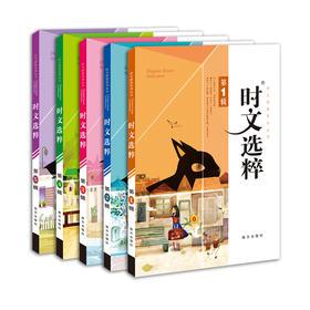时文选粹全5册   南方出版社 智慧阅读丛书全集,初中生必读