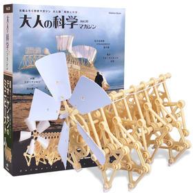 【为思礼】DIY风力仿生兽 风力双脚机器人 风力永动机 益智教育 大人科学