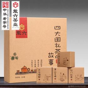 2015新茶徽六绿茶六安瓜片黄山毛峰太平猴魁红茶茶叶礼盒230g